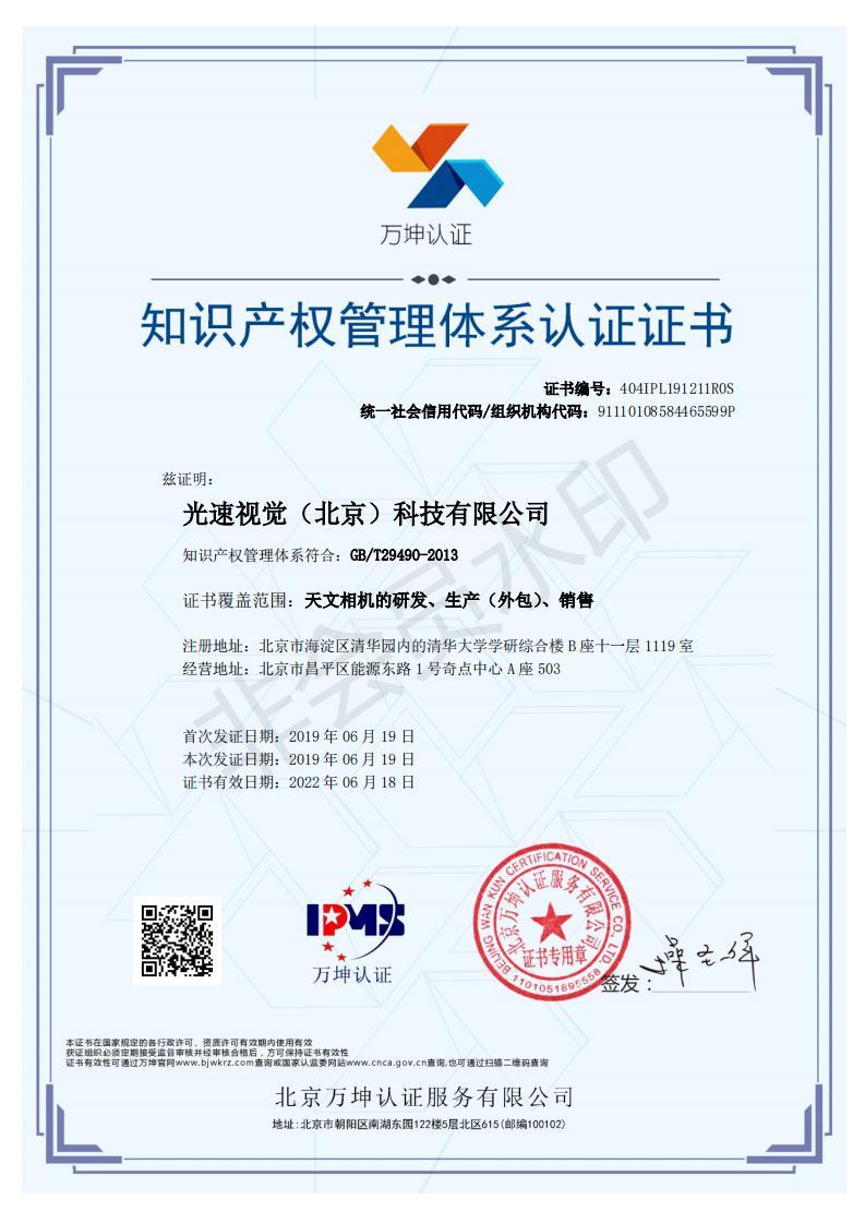 QHYCCD 喜获《知识产权管理体系认证证书》