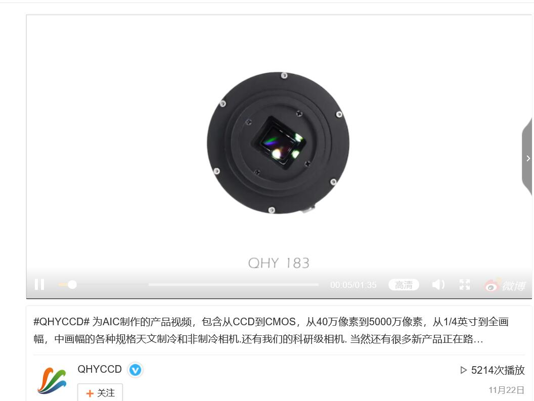 #QHYCCD# 为AIC制作的产品视频